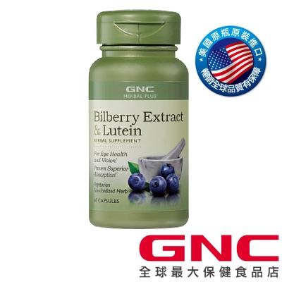 GNC健安喜 專利葉黃素 郝菁明膠囊食品 60顆