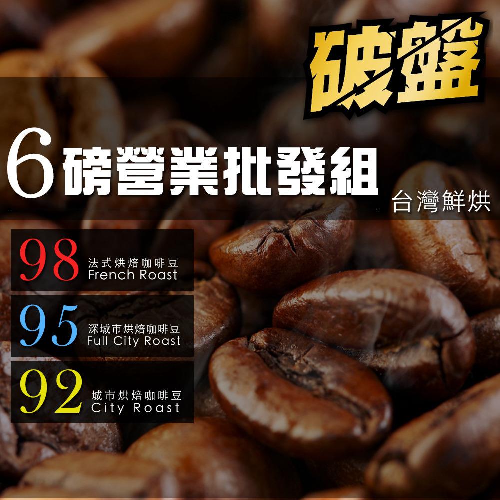 咖啡工廠-6磅營業批發組_台灣在地新鮮烘焙咖啡豆(92/95/98)-(450gX6包)