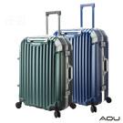AOU 節奏生活 27吋蜂巢結構省力手把TSA海關鎖 鋁框箱 90-031F