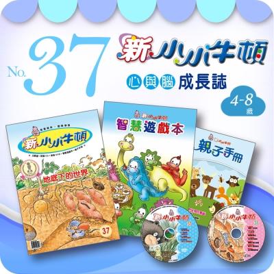 【新小小牛頓037期】(4-8歲適讀)