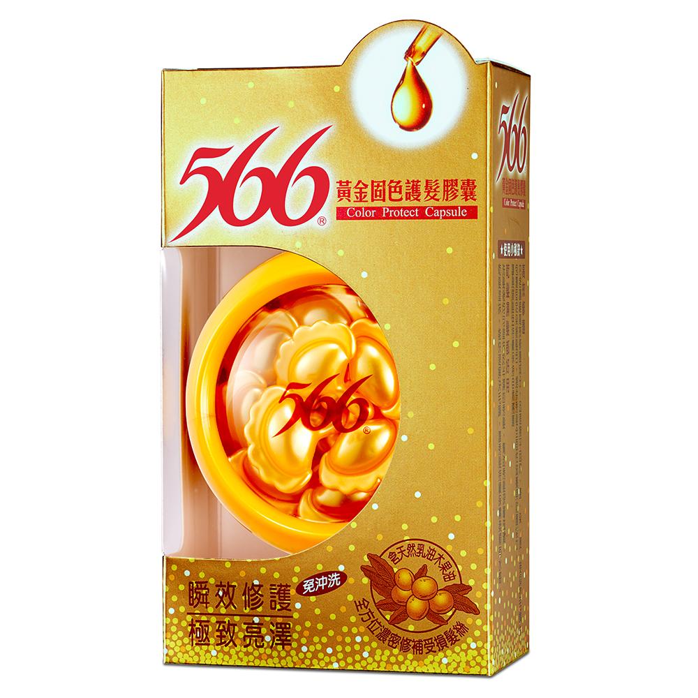566黃金固色護髮膠囊 20入/盒