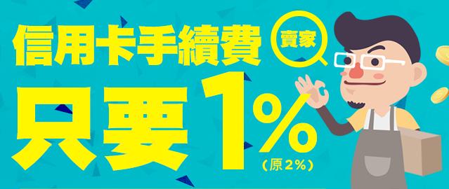 賣家:信用卡手續費,只要1%(原2%)