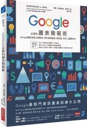 Google必修的圖表簡報術-Google總監首度公開絕活-教你做對圖表-說對話-所有人