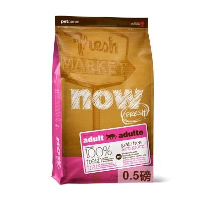 Now-鮮肉無穀天然糧-成貓配方-0-5磅-3包組