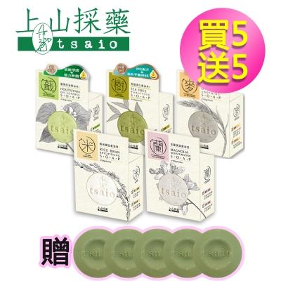 tsaio 上山採藥-煥顏淨膚皂友買5送5(果油皂X5+贈露珠草嫩膚皂X5)