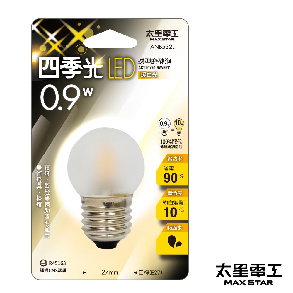 太星電工 四季光LED球型磨砂泡 E27/0.9W/暖白光 ANB532L