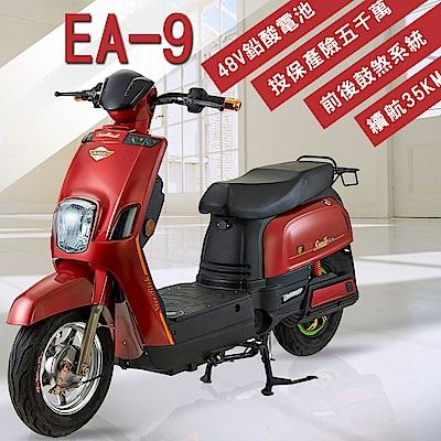 【e路通】EA-9 小金剛 48V 鉛酸 鼓煞剎車 直筒液壓前後避震 電動車