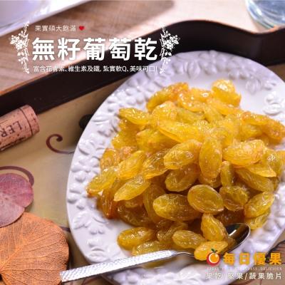 每日優果 無籽黃金葡萄乾(250g)