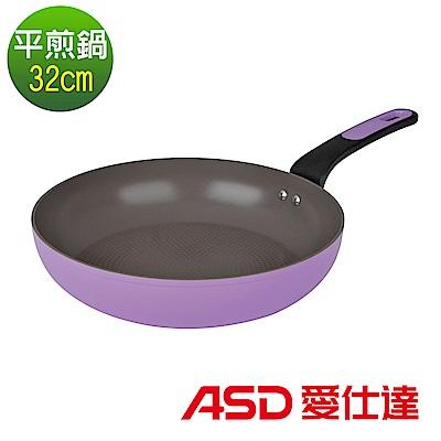 ASD雙面陶瓷煎鍋32cm