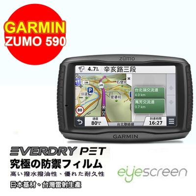 EyeScreen Garmin Zumo 590 EverDry PET保護貼(無保固)
