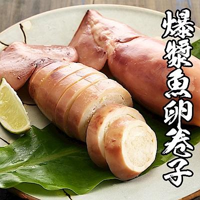 【海鮮王】黃金爆漿魚卵卷子 *5隻組(180g±10%/隻)