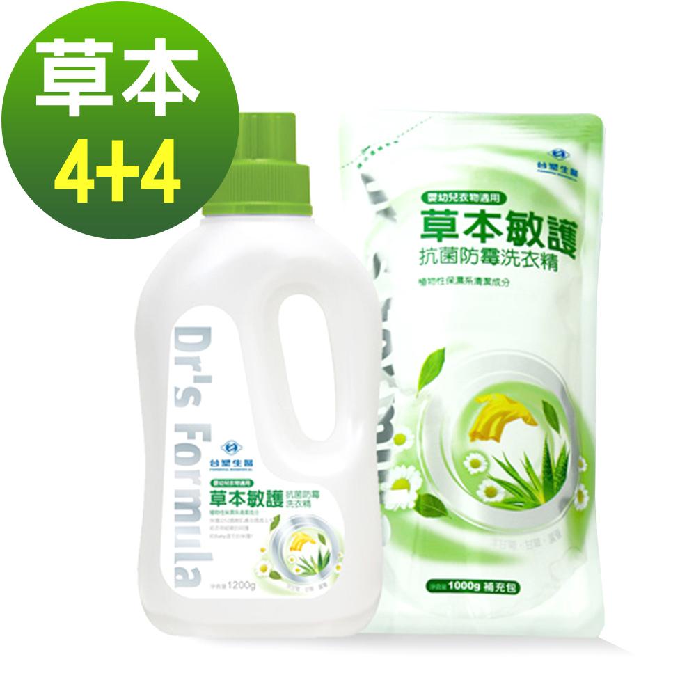 台塑生醫Drs Formula草本敏護-抗菌防霉洗衣精 (1.2kg*4瓶+1kg*4包)