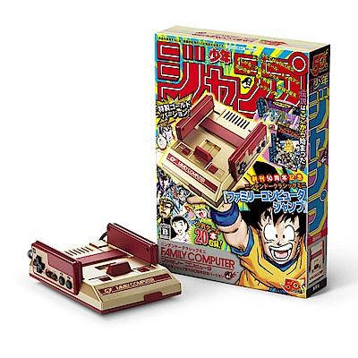 (預購) 任天堂迷你紅白機 JUMP創刊50周年紀念黃金版