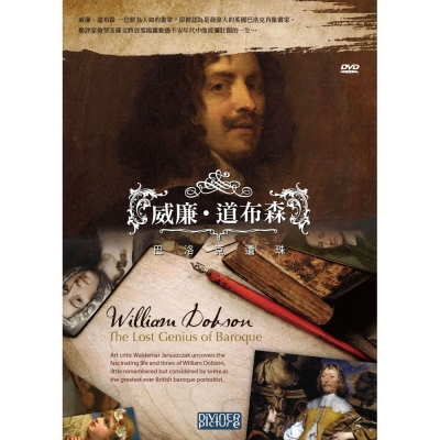 巴洛克遺珠-威廉.道布森DVD
