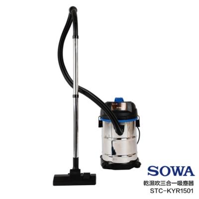 SOWA 首華乾/溼/吹一機多用吸塵器STC-KYR1501