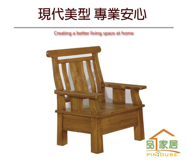 品家居 路彼特柚木實木單人椅-78x70x101cm-免組