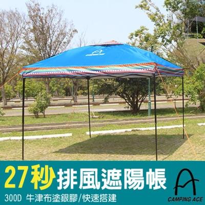 【台灣 Camping Ace】野樂27秒排風遮陽帳(300×300cm)