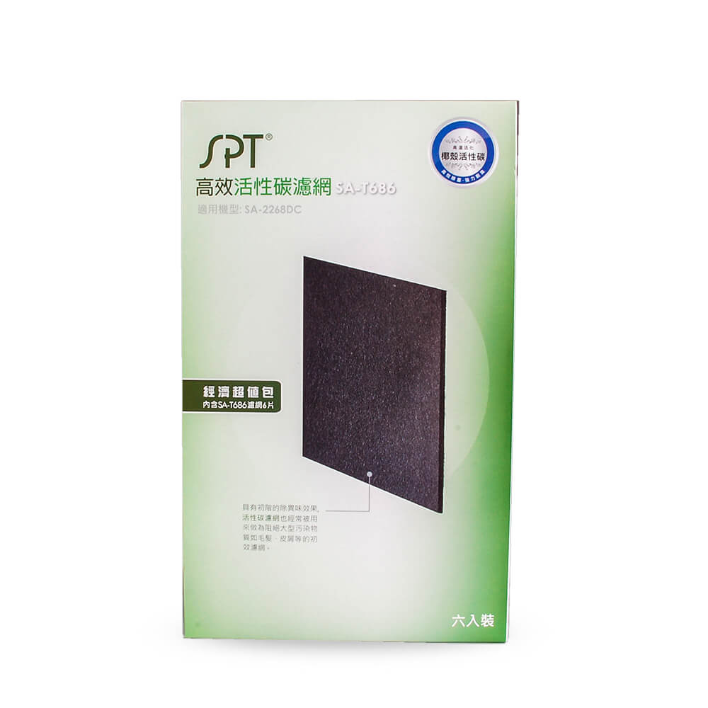 尚朋堂空氣清淨機SA-2268DC專用高效活性碳濾網SA-T686