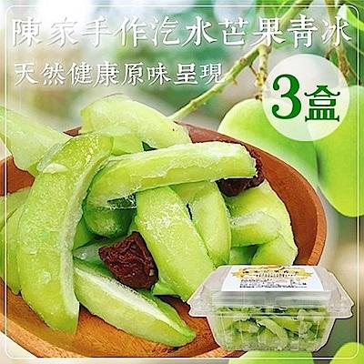 天天果園*陳家手作汽水芒果冰(每盒400g±10%) x3盒