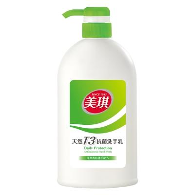 美琪 淨萃青桔天然T3抗菌洗手乳 700ml