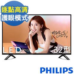 PHILIPS 飛利浦 32吋 淨藍光LED液晶電視
