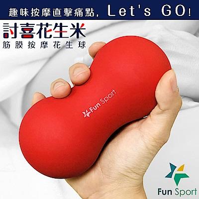 Funsport 討喜花生米按摩球(紅-2顆)