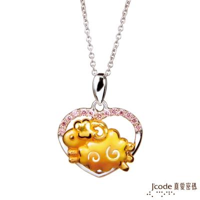 J'code真愛密碼 愛飛羊黃金/純銀墜子 送項鍊