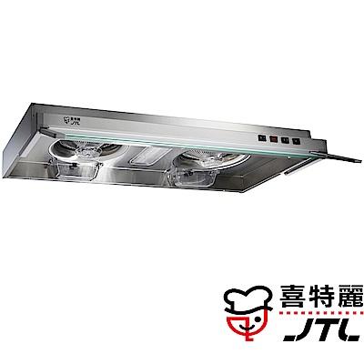喜特麗 JT-1833L 雙渦輪增壓髮絲不鏽鋼90cm隱藏式排油煙機