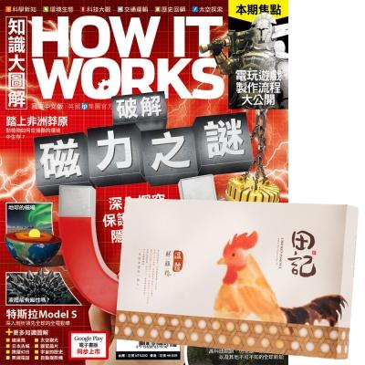 How It Works知識大圖解 (1年12期) 贈 田記溫體鮮雞精 (60g/10入)