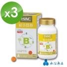 HAC 綜合B群錠(60粒/瓶)3瓶組