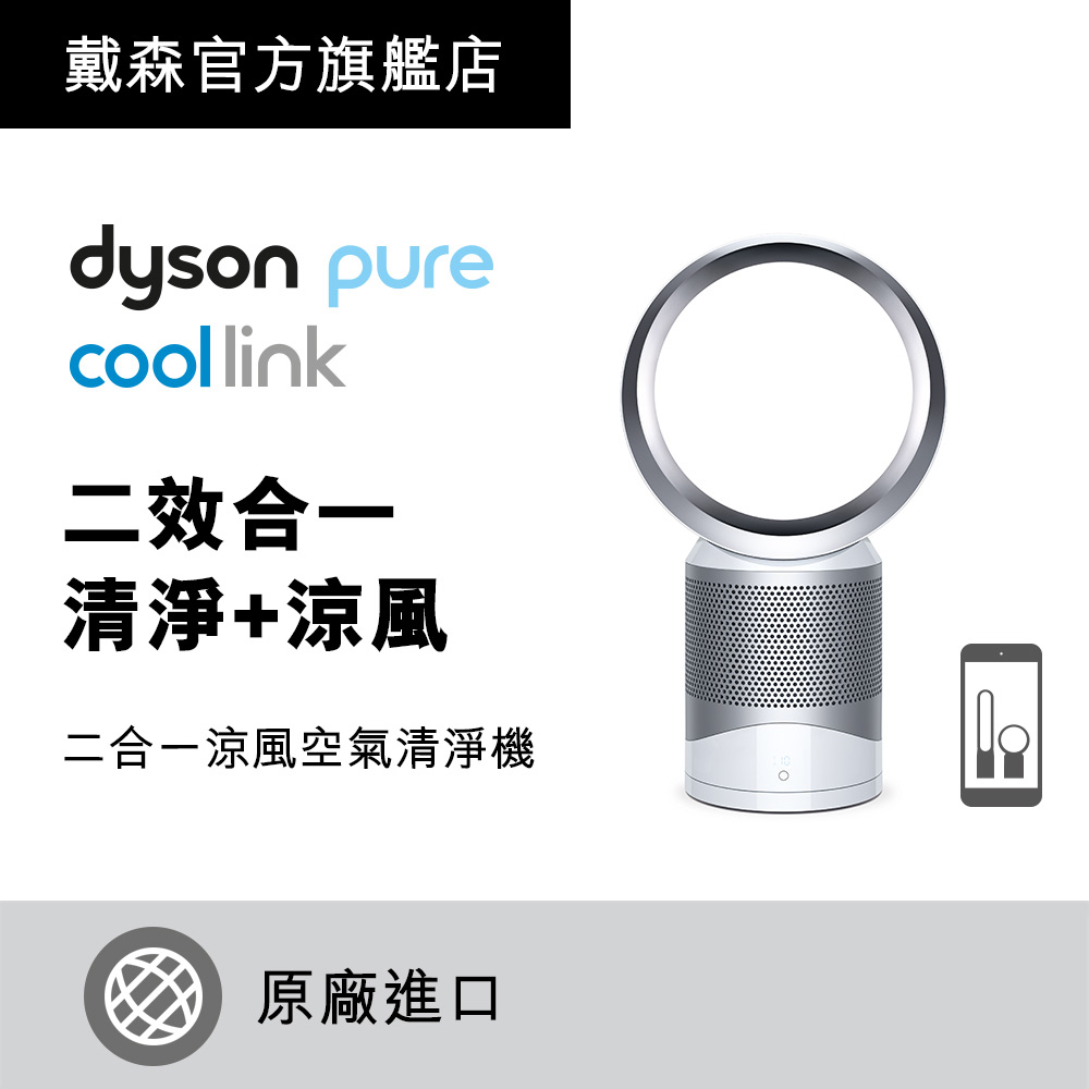 Dyson pure cool link 智慧空氣清淨機DP01限量福利品