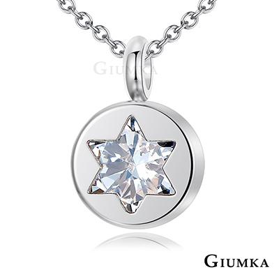 GIUMKA 白鋼六角星包鑲造型 所羅門之星項鍊-共2色