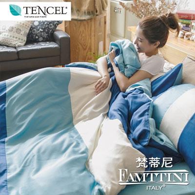 梵蒂尼Famttini-特調深藍 立體剪裁加大被套床包組-採用天絲萊賽爾纖維