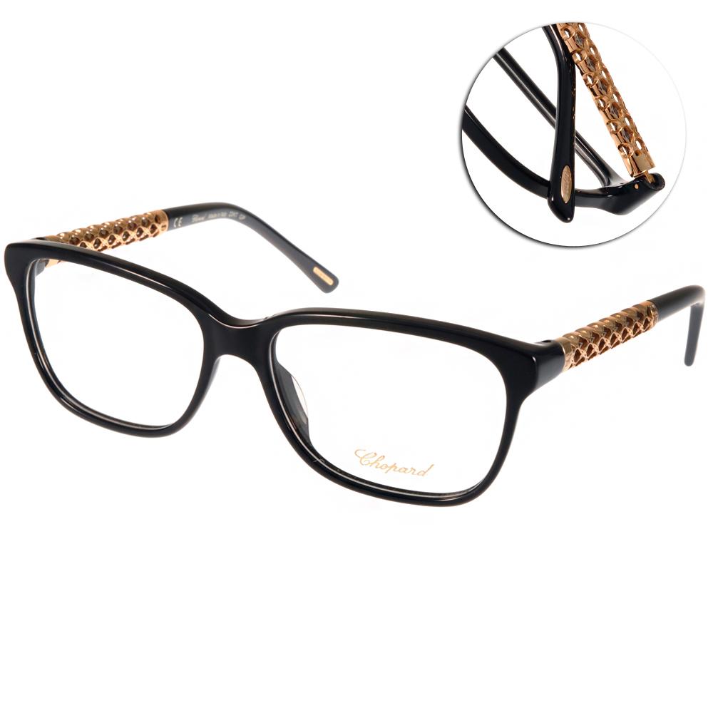 CHOPARD蕭邦眼鏡 鑲鑽點綴系列/黑-金#CP181S 700Y