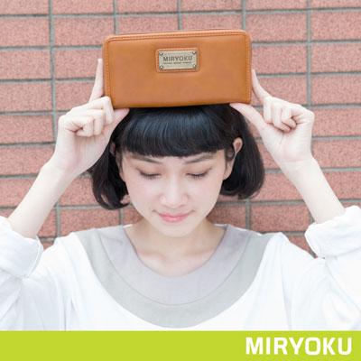 MIRYOKU-清新簡約系列-自信魅力拉鍊長夾-駝
