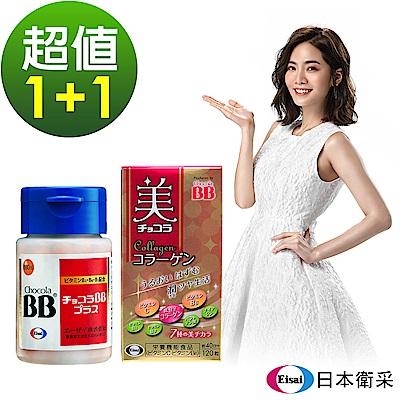 Eisai-日本衛采 Chocola BB Plus 180錠×1+膠原錠 120錠×1