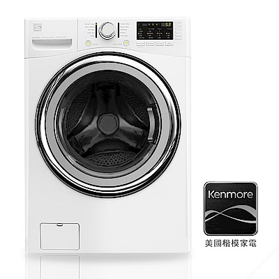 Kenmore 楷模 15kg 滾筒式洗衣機 41392