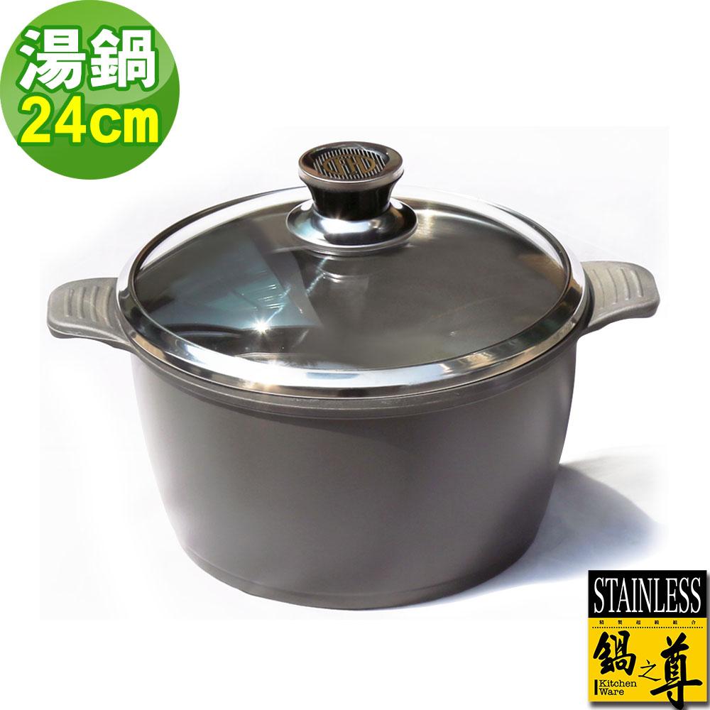 鍋之尊 頂級鑽石奈米湯鍋 24CM