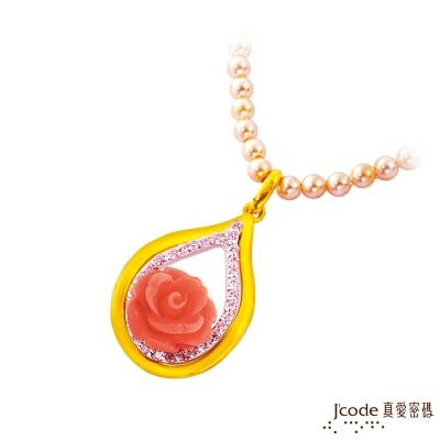 J code真愛密碼金飾 薔薇情黃金/純銀/珊瑚珍珠項鍊