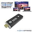 【WD76】SmartCast自動飆速款 無線影音鏡像器(送5大好禮)