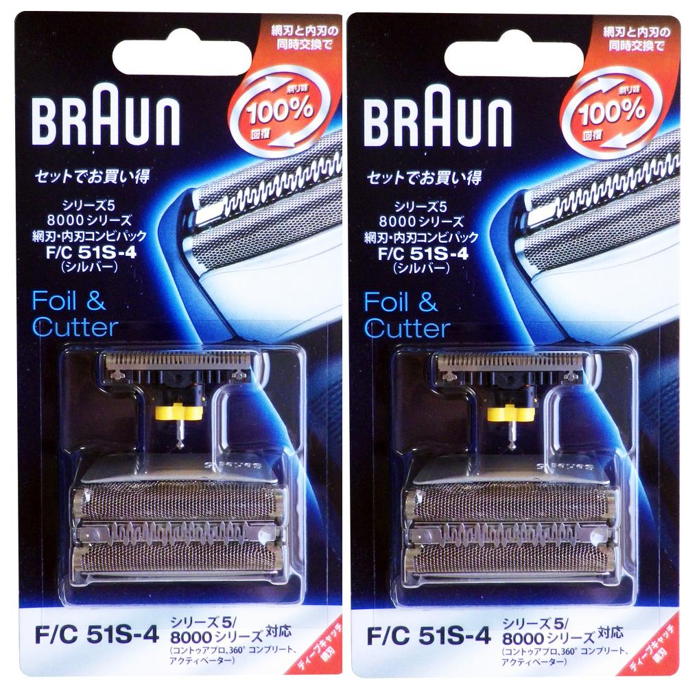 德國百靈BRAUN-OptiFoil刀頭刀網組(銀)51S(2入組)