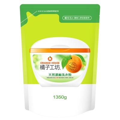 橘子工坊天然濃縮洗衣粉補充包1350g x6包-深層潔淨箱