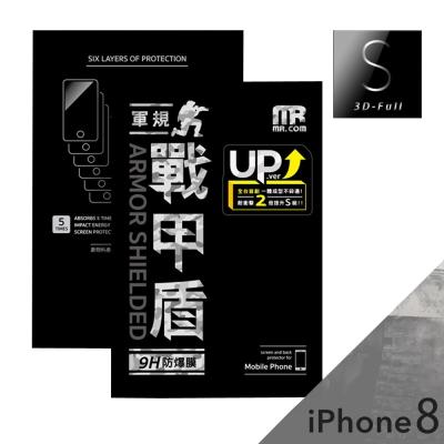 Mr.com 戰甲盾S級制震奈米防爆3D滿版玻璃保護貼 (iPhone 8)