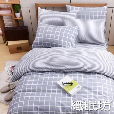 織眠坊-灰格 文青風雙人四件式特級純棉床包被套組