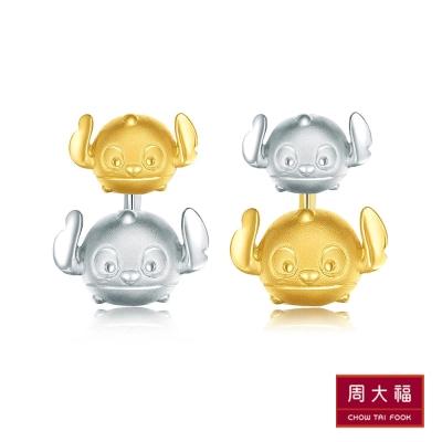周大福 迪士尼TSUM TSUM系列 史迪奇18白K金/黃K金耳環