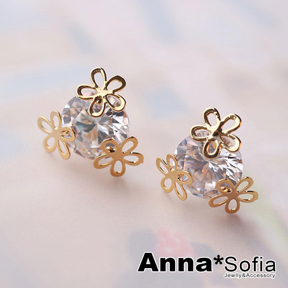 【3件5折】AnnaSofia 花爍裸鑽晶 貼耳耳針耳環(金系)