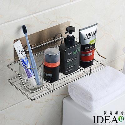 IDEA-不鏽鋼無痕貼收納架