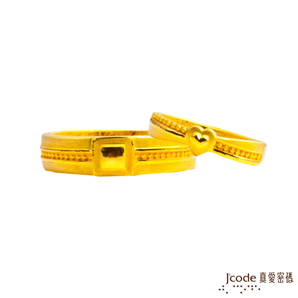 J'code真愛密碼 約定你黃金成對戒指
