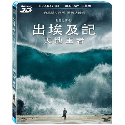 出埃及記:天地王者 3D+2D 三碟版  藍光 BD