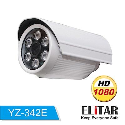 (買一送一) Elitar 2百萬畫數定焦40米紅外槍型攝影機